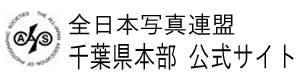 全日本写真連盟 千葉県本部 公式サイト