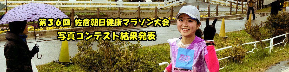 第36回 佐倉朝日健康マラソン大会写真コンテストの結果発表です。写真をクリックで詳細ページへ