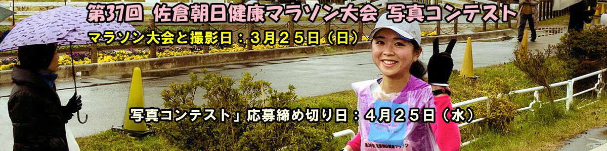 第37回 佐倉朝日健康マラソン大会写真コンテストの詳細は上の写真をクリックしてご覧下さい。