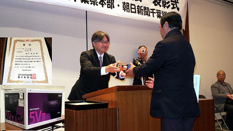 内山政治さんにはグランプリ賞品エプソンの高級プリンターが贈呈