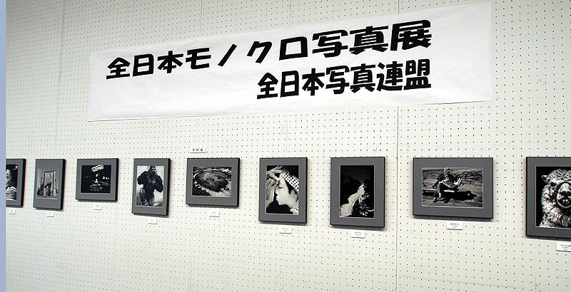 全日本モノクロ写真展も同時に開催されました。