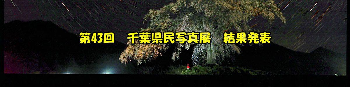 第43回 千葉県民写真展の結果発表です。入賞作品の詳細は上の画像をクリックしてご覧下さい。