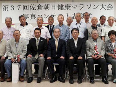 第37回 佐倉朝日健康マラソン大会写真コンテストの表彰式