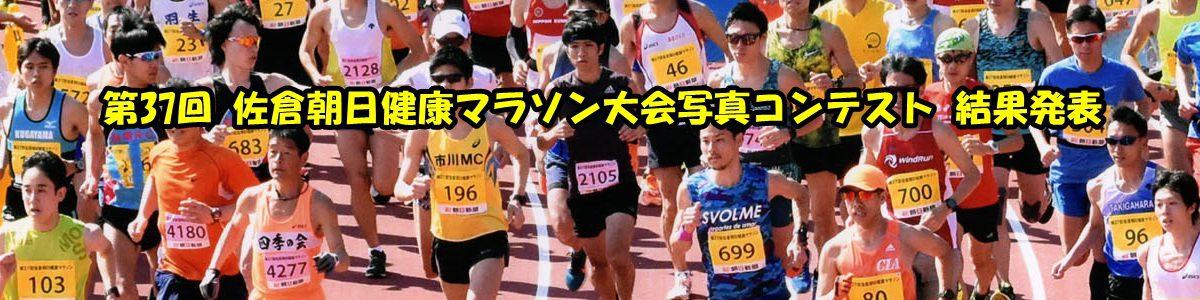 < 手動スライド ショー >第37回 佐倉朝日健康マラソン大会写真コンテストの結果を発表いたします。詳細は上の写真をクリックしてご覧下さい。