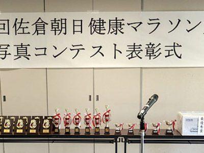 第38回 「佐倉朝日健康マラソン大会」写真コンテスト表彰式