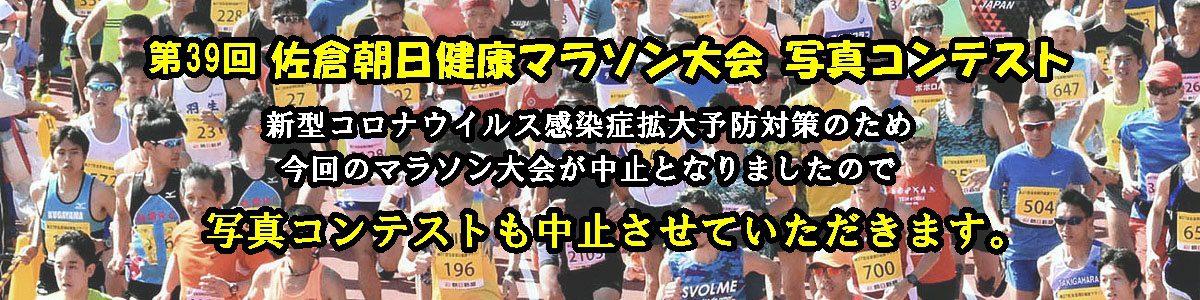 <5枚の手動スライド ショー >第39回 佐倉朝日健康マラソン大会写真コンテストは中止となりました