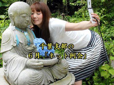 【支部だより】千葉支部 6月ネット例会 結果報告