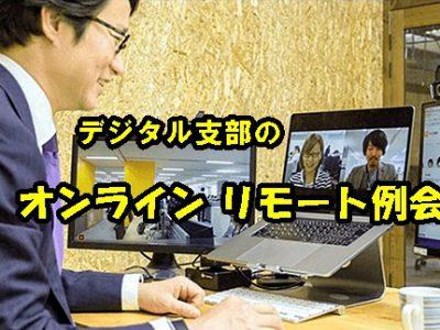【支部だより】デジタル支部がオンラインミーティングを開催