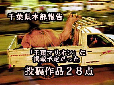 「千葉マリオン」掲載作品(2020年上半期分)