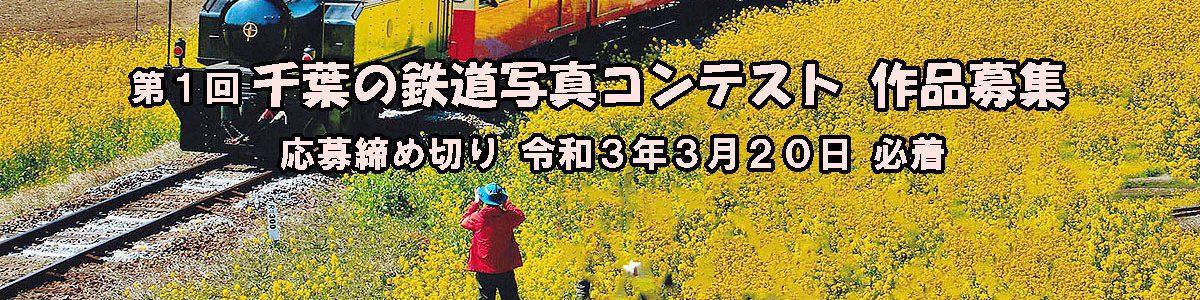 <5枚の手動スライド ショー >第一回千葉の鉄道写真コンテスト作品募集の詳細は、上の画像をクリック又は「コンテスト」からご覧下さい。