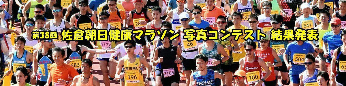 <5枚の手動スライド ショー >昨年の第38回佐倉朝日マラソン大会の作品は上の写真またはブログからご覧下さい
