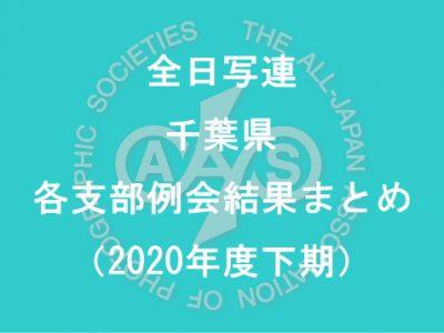 千葉県内の支部例会結果まとめ(2020年度下期)