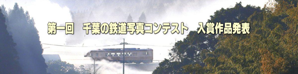 <5枚の手動スライド ショー >第一回千葉の鉄道写真コンテスト入賞作品の詳細は、上の画像をクリック又は「ブログ」からご覧下さい。